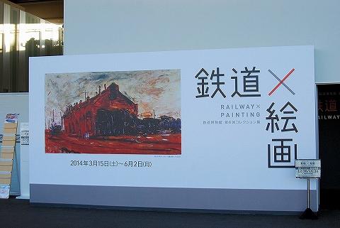 鉄道×絵画企画展@鉄道博物館'14.4.6