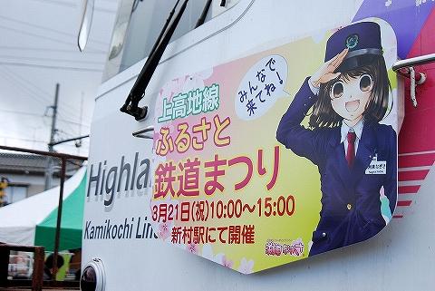 上高地線ふるさと鉄道まつりHM'14.3.21