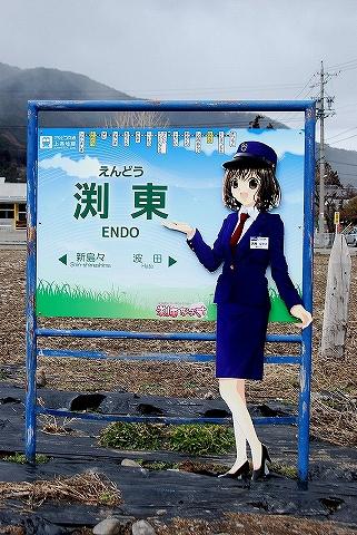 渕東駅名板'14.3.21