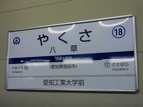 八草駅名板'14.3.21