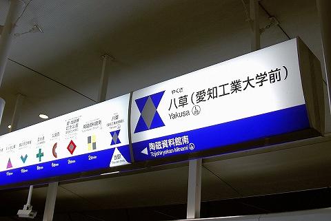 八草リニモ駅名板'14.3.21