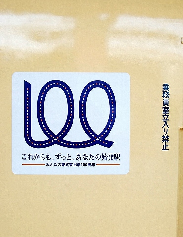 東上線100周年ロゴマーク'14.4.19