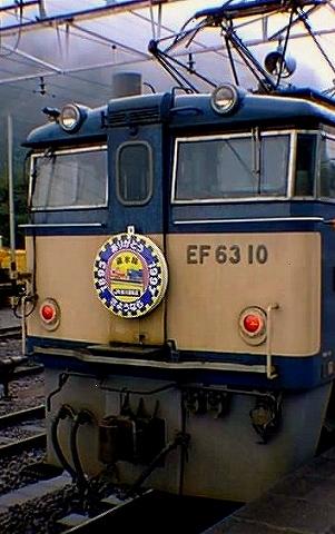 EF63‐10@横川'97.9