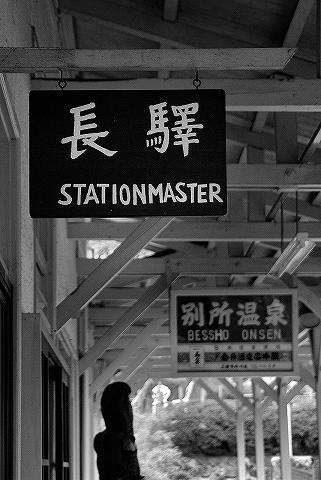 駅長室@別所温泉'14.5.5