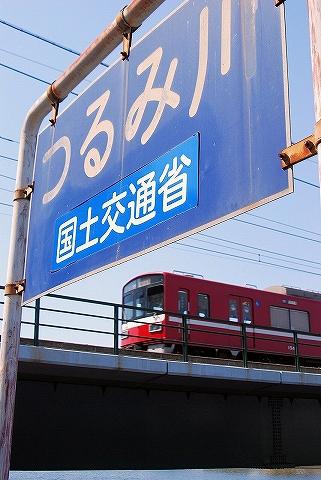 京急1500形@京急鶴見'14.5.10