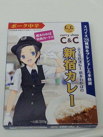 C&C新宿カレーパッケージ