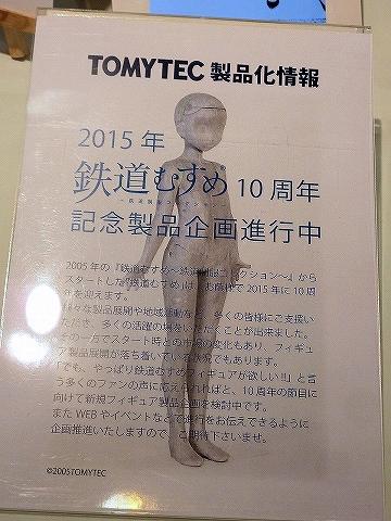鉄道むすめ10周年企画@静岡ホビーショー'14.5.18