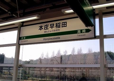 本庄早稲田駅名板'04.3
