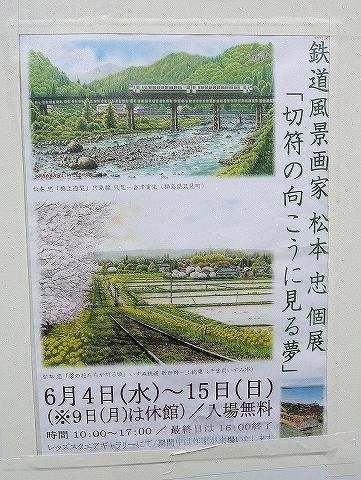 松本忠氏個展@レッズスクエア'14.6.8