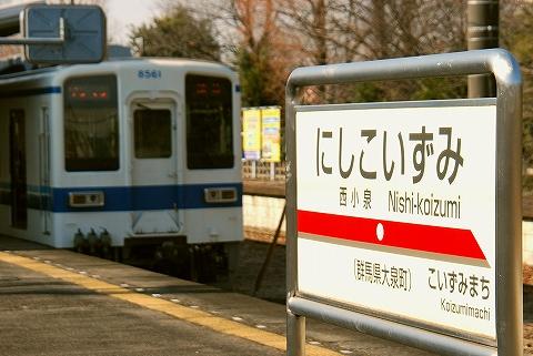 西小泉駅名板'11.2