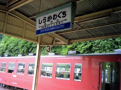 白川口駅名板'86.8