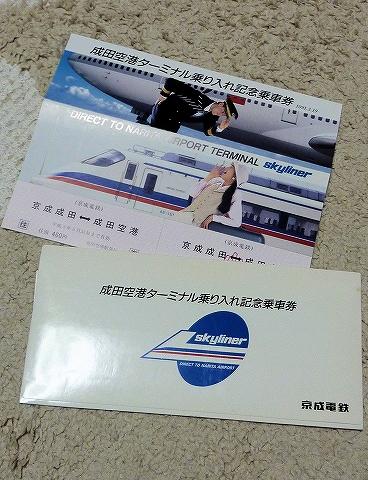 成田空港ターミナル乗り入れ記念乗車券