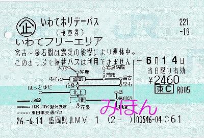 いわてホリデーパス'14.6.14