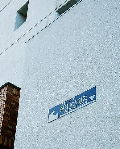 津波到達地点@釜石'14.6.14