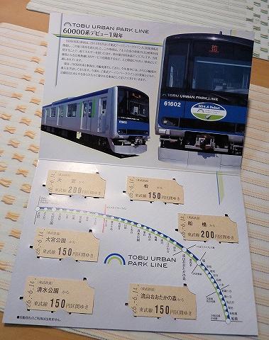 東武60000系デビュー1周年記念乗車券