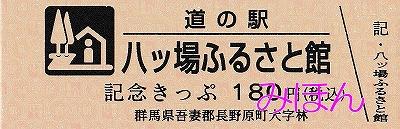 道の駅八ツ場ふるさと館記念きっぷ'14.6.28