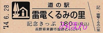 道の駅雷電くるみの里記念きっぷ'14.6.28