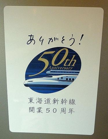 ありがとう東海道新幹線50周年ステッカー@のぞみ203号車内'14.7.11