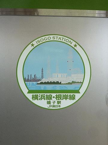 横浜線E233系ステッカー'14.7.18