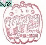 青葉台駅前局風景印'14.7.18