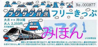 フジサン特急フリーきっぷ'14.7.21