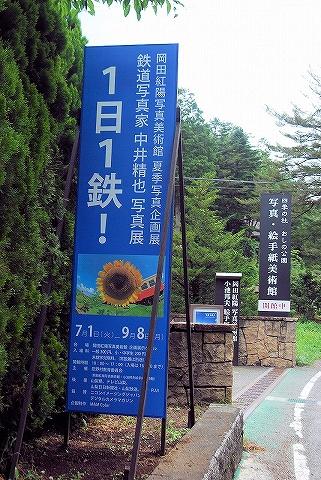 1日1鉄!看板@岡田紅陽写真美術館'14.7.21