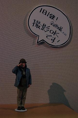 中井精也像@岡田紅陽写真美術館'14.7.21