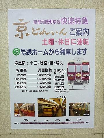 京とれいんポスター@梅田'14.7.12