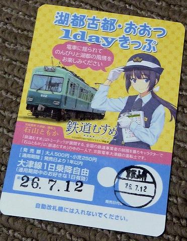 湖都古都おおつ1dayきっぷ'14.7.12
