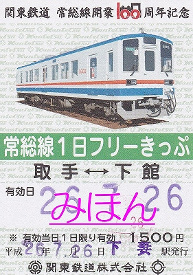 常総線1日フリーきっぷ'14.7.26