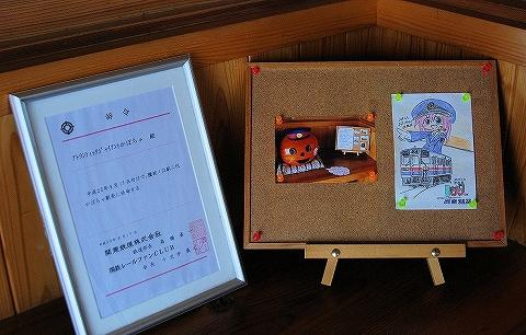 辞令@騰波ノ江'14.7.26