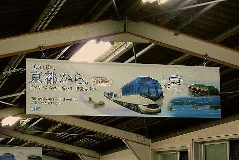 しまかぜ横断幕@近鉄丹波橋'14.8.3