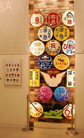 京阪ヘッドマーク@SANZEN-HIROBA'14.8.3