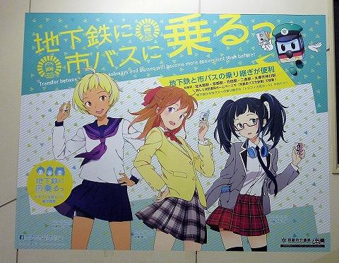地下鉄に乗るっポスター@竹田'14.8.3