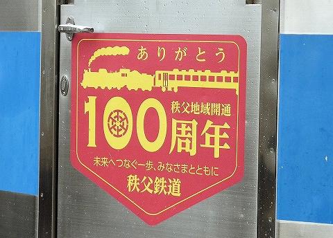 秩父地域開通100周年記念HM'14.8.9