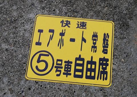 快速エアポート常磐乗車位置@成田'08.1.5