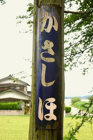 笠師保駅名板'14.8.4