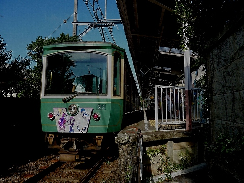 江ノ電22@和田塚'14.8.18