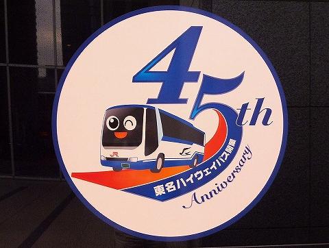東名ハイウェイバス開業45周年ステッカー'14.8.24