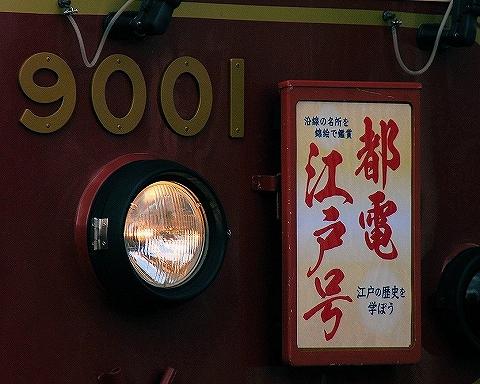 都電江戸号HM'14.9.6