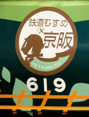 鉄道むすめ×京阪HM'14.7.12