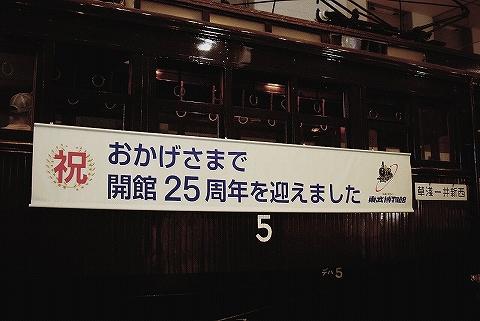 東武博物館開業25周年横断幕'14.9.14