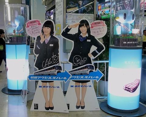 HKT48等身大パネル@浜松町'14.9.27