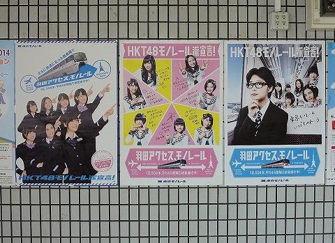 HKT48ポスター@天王洲アイル'14.9.27
