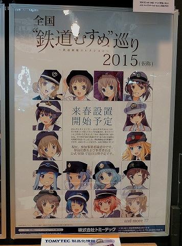 全国鉄道むすめ巡り@全日本模型ホビーショー'14.9.27