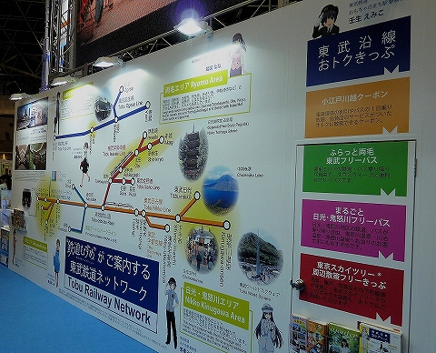 東武鉄道むすめ@ツーリズムEXPOジャパン'14.9.27