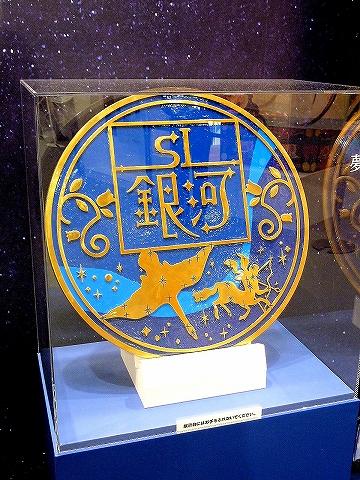 SL銀河HM@ツーリズムEXPOジャパン'14.9.27
