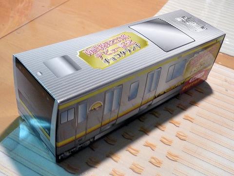 南武線E233系デビュー記念チョコクランチ