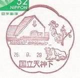 国立天神下局風景印'14.9.29