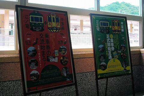平渓線江ノ電乗車券交流ポスター@瑞芳'14.9.12